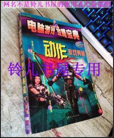 电脑游戏攻略宝典-动作游戏典藏-完全攻略生化危机3雷神之锤3古墓丽影等