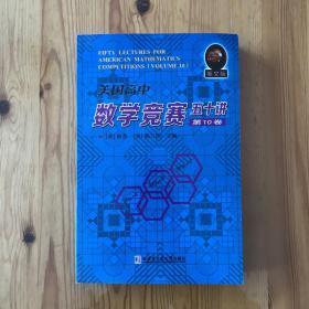 美国高中数学竞赛五十讲:第10卷(英文版)