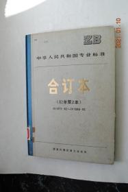 中华人民共和国专业标准,合订本(82年第二本,ZBY071-82~~ZBY090-82)【DDZ-()型电动单元组合仪表型谱系列。DDZ-()型电动单元组合仪表力平衡式变送器。DDZ-()型电动单元组合仪表温度变送器。DDZ-()型电动单元组合仪表电流转换器。DDZ-()型电动单元组合仪表阻抗转换器。DDZ-()电动单元组合仪表加减器。DDZ-()型电动单元组合仪表乘除器。等】