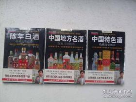 陈年白酒+中国地方名酒+中国特色酒 收藏投资指南,一套三本,正版现货