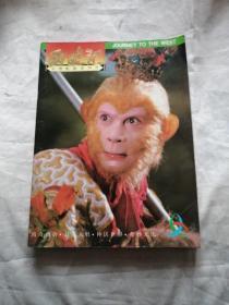 西游记 大型电视系列片 画册