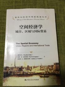 诺贝尔经济学奖获得者丛书