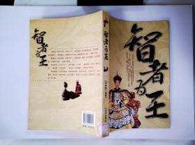 智者为王:中国历史上政圈博弈术