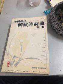 中国历代辞赋诗词曲汇编(如图)