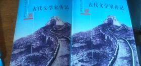 《古代文学家传记》(上下 全2册 -中国历史小丛书合集 中华书局)1997年1版2印私藏品佳插图本