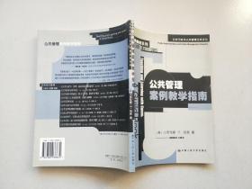 公共管理案例教学指南:公共行政与公共管理经典译丛·经典教材系列
