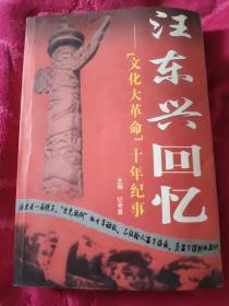 """汪东兴回忆-""""文化大革命""""十年纪事"""