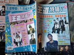 王道特辑Ⅳ(上)+V(上)(韩娱fans)2本合收·详见商品图片 无光盘