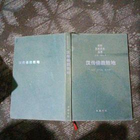 汉传佛教胜地 历史文化丛书  作者签赠