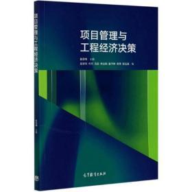 项目与工程经济决策