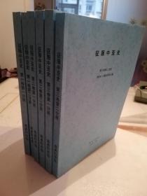 征服中亚史(全三卷)