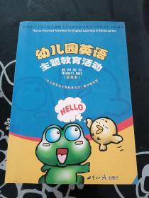 幼儿园英语主题教育活动.教师用书:试用本