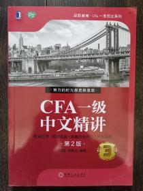 CFA一级中文精讲3(第2版)