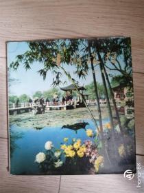 中国旅行(上海 杭州 南京 无锡 苏州) 1975年一版一印 精美画册