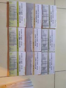 2012北京市房屋修缮工程计价依据-预算定额 土建筑预算定额 第一册土建结构工程+第二次装饰装修工程上下册+古建筑工程上中下册+房屋建筑与装饰工程上中下册。九本合售