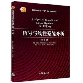 信号与线性系统分析 吴大正 第五版 第5版 9787040513110