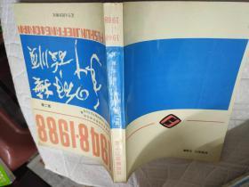 抚顺解放四十年1948-1988 3册全  第二集是简装本