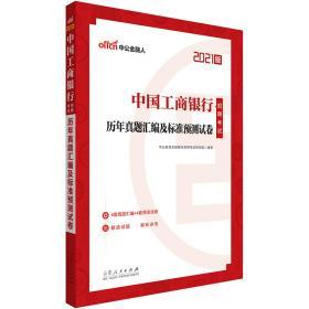 中公教育2021中国工商银行招聘考试真题卷:历年真题汇编及标准预测试卷