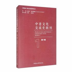 中意文化交流史辑刊.第一辑