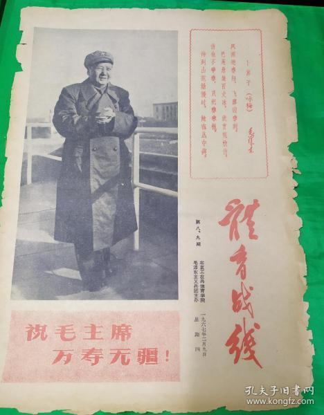 北京体育学院1967年第89期
