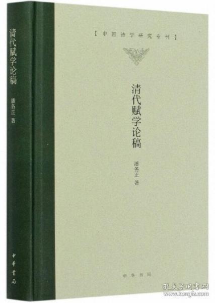 清代赋学论稿(中国诗学研究专刊·精装)