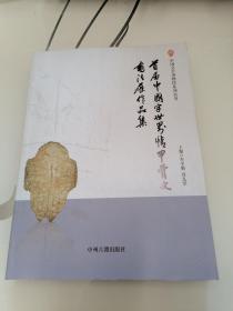 首届中国字世界情甲骨文书法展作品集