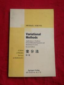Variational methods:Second edition(变分法 第2版)