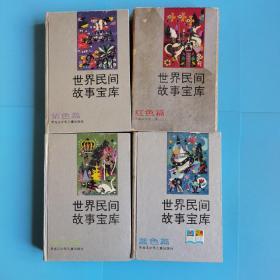 世界民间故事宝库.蓝色篇 紫色篇 红色篇 绿色篇(四册全)