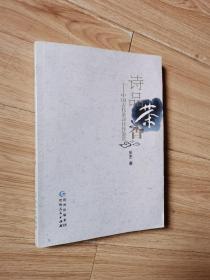 诗品茶香 中国古代茶诗佳作鉴赏