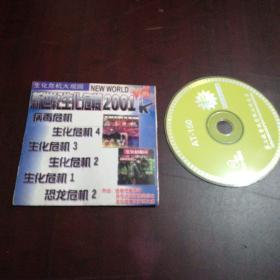 游戏光盘【新生化危机全集2001】1张CD