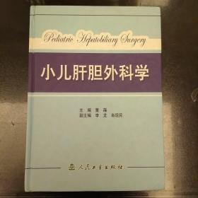 小儿肝胆外科学    精装  未翻阅正版     2021.1.10