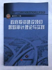 政府投资建设项目跟踪审计理论与实践