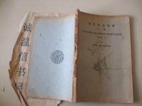 英文文法易解上册【1924】