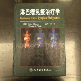 淋巴瘤免疫治疗学(翻译版)精装未翻阅正版    2021.1.10