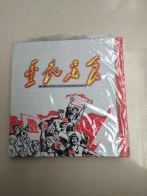 丰衣足食(中华人民共和国精品粮票布票特种票珍藏)精装有塑封