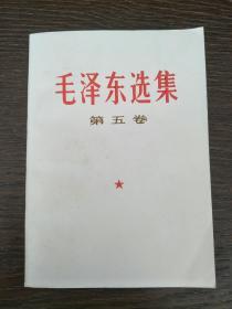 毛泽东选集 第五卷-品相佳-1977年4月第1版山东第1次印刷-无笔记和划线-有出厂成品检验证-字迹清晰