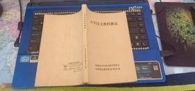 小学语文教材教法