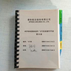 A319/A320/A321飞行机组操作手册(第11册)[16K----68]