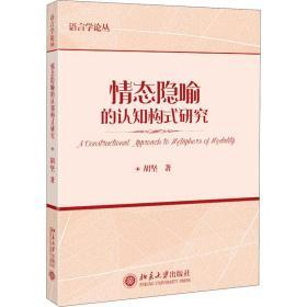 情态隐喻的认知构式研究 语言-汉语 胡坚