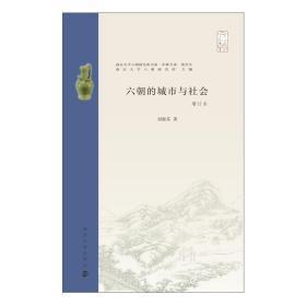 六朝的城市与社会(增订本) 中国历史 刘淑芬