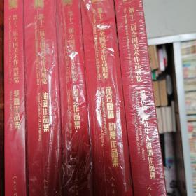 第十二届全国美术作品展览作品集。陶艺作品集。综合画种动漫作品集。壁画作品集。港澳台海外华人邀请作品集。