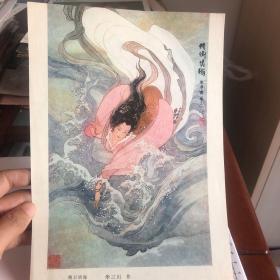 老杂志封底图。华三川,精卫填海;刘旦宅,虎。画片精美,适合做美术剪报。