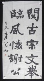 【卫士之光展览作品】四川省自贡市高新分局杜军山书法作品《阅古宗文举》一幅(纸本软片,约7.16平尺,钤印:杜军山印)HXTX207094