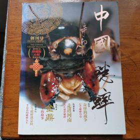 中国蟋蟀 创刊号