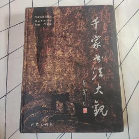 千家书法大观 (一)(纪念毛泽东同志诞辰110周年)