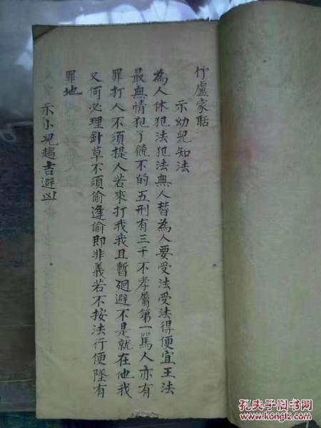 稀见 清代武术手抄秘本  《防身擒拿秘笈》 一册全。