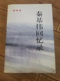 秦基伟回忆录(精装).