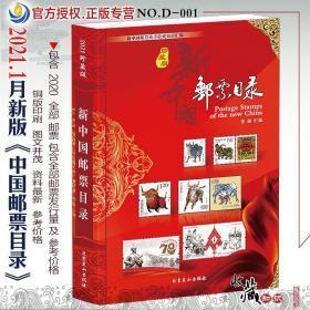 预售新中国邮票目录2021版《预计1月8号发货》