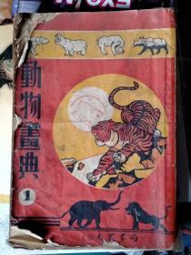 50年代老画谱·)动物画典 一
