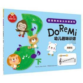 DoReMi:幼儿趣味识谱(下)